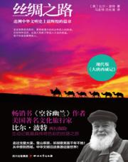 查看丝绸之路:追溯中华文明史上最辉煌的篇章