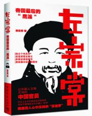 """查看左宗棠:帝国最后的""""鹰派"""""""
