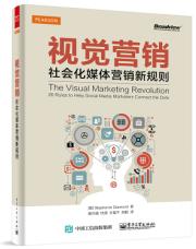 查看视觉营销:社会化媒体营销新规则