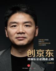 查看创京东:刘强东亲述创业之路