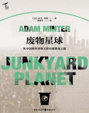 查看废物星球:从中国到世界的天价垃圾贸易之旅