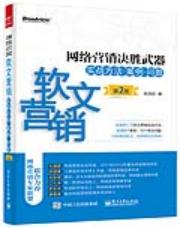 查看网络营销决胜武器:软文营销实战方法、案例、问题(第2版)