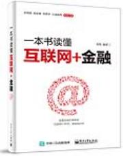 查看一本书读懂互联网+金融