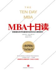 查看MBA十日读(第四版)