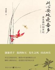 查看此心安处是吾乡:季羡林归国日记1946―1947