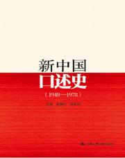 查看新中国口述史(1949―1978)