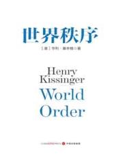 查看世界秩序