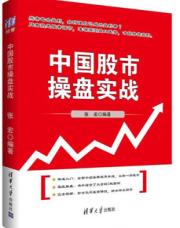 查看中国股市操盘实战