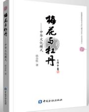 查看梅花与牡丹:中华文化模式