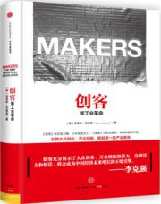 查看创客:新工业革命(第二版)