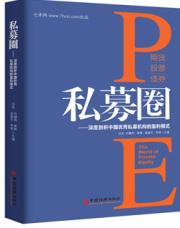 查看私募圈:深度剖析中国优秀私募机构的盈利模式