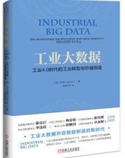 查看工业大数据:工业4.0时代的工业转型与价值创造
