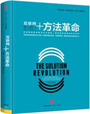 查看方法革命