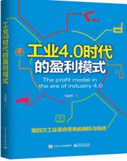查看工业4.0时代的盈利模式