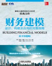 查看财务建模:设计、构建及应用的完整指南(原书第2版)