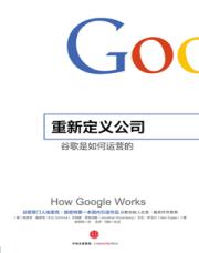 查看重新定义公司:谷歌是如何运营的