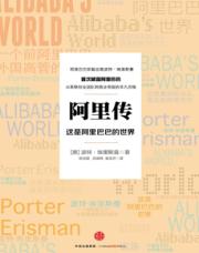 查看阿里传:这是阿里巴巴的世界