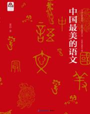 查看中国最美的语文