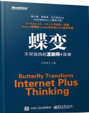 查看蝶变:不可阻挡的互联网+浪潮