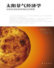 查看太阳景气经济学