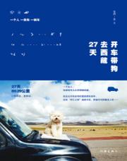 查看开车带狗去西藏27天