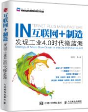 查看互联网+制造:发现工业4.0时代微蓝海