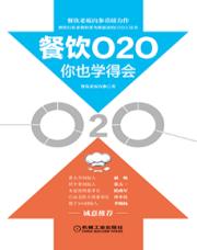 查看餐饮O2O你也学得会