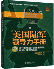 查看美国陆军领导力手册