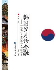 查看韩国岁月话金融(第二版)