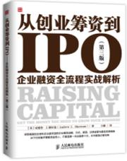 查看从创业筹资到IPO(第三版)