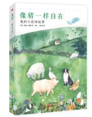 查看像猪一样自在:我的小农场故事