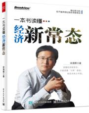 查看一本书读懂经济新常态