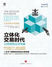 查看立体化交易时代:40种期权投资策略