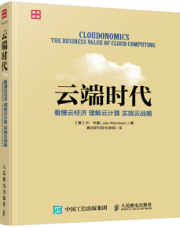 查看云端时代:看懂云经济,理解云计算,实施云战略