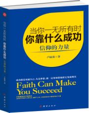 查看当你一无所有时,你靠什么成功:信仰的力量