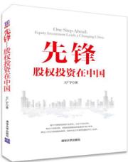 查看先锋:股权投资在中国
