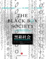 查看黑箱社会:控制金钱和信息的数据法则