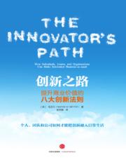 查看创新之路