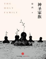查看神圣家族