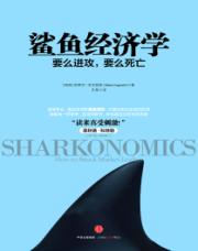 查看鲨鱼经济学
