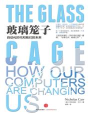 查看玻璃笼子:自动化时代和我们的未来