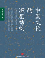 查看中国文化的深层结构