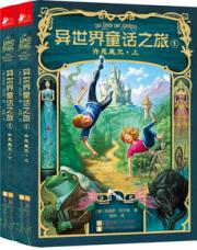查看异世界童话之旅1:许愿魔咒