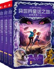 查看异世界童话之旅2:女巫归来