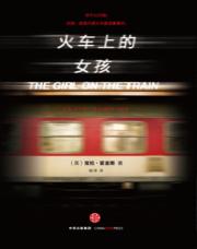 查看火车上的女孩
