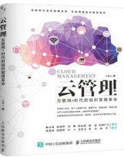 查看云管理:互联网+时代的组织管理革命