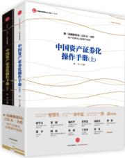 查看中国资产证券化操作手册(上下)