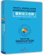查看重新定义创新:转型期的中国企业智造之道
