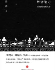 查看外省笔记:20世纪河南文学