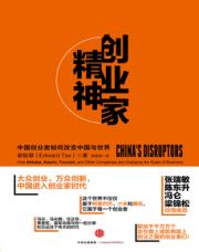 查看创业家精神:中国创业者如何改变中国与世界